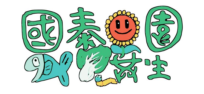 坪輋國泰花園魚菜共生實驗農場